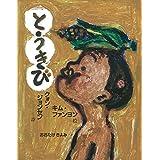 とうきび (日・中・韓 平和絵本)