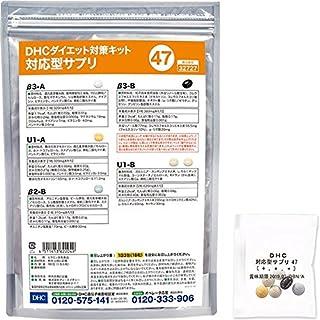 DHCダイエット対策キット対応型サプリ47