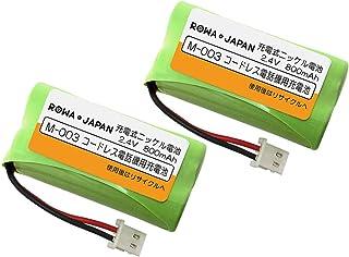 【2個セット】シャープ M-003 パナソニック対応 BK-T406【容量1.4倍 通話時間UP】コードレス 子機 充電池 互換 バッテリー【ロワジャパン】