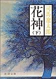 花神(下) (新潮文庫)