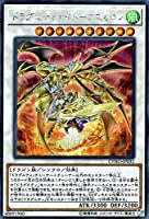 ドラグニティナイト-アスカロン シークレット 遊戯王 サイバネティック・ホライゾン cyho-jp033