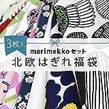marimekko(マリメッコ) 生地 布 北欧 はぎれ 福袋 約34×26cm以上 3枚1組 ハギレ 布 生地 カットクロス 手づくりマスク