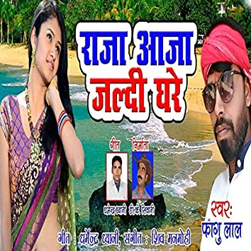 Raja Aaja Jaldi Ghare