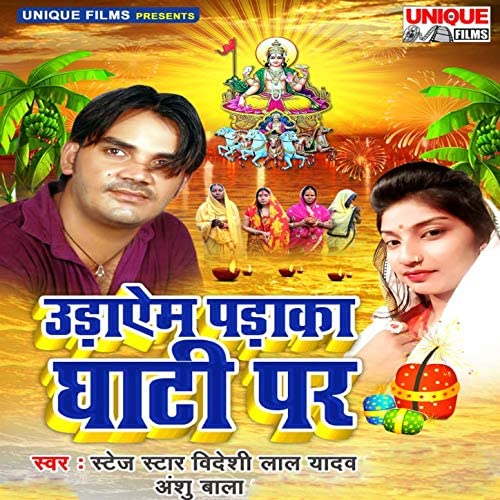 Videshi Lal Yadav & Anshu Bala