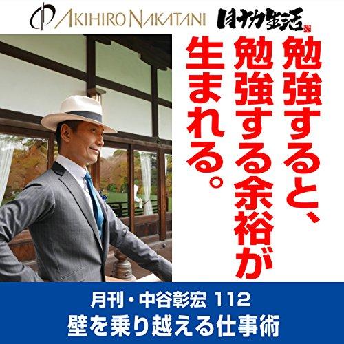 『月刊・中谷彰宏112「勉強すると、勉強する余裕が生まれる。」』のカバーアート