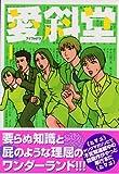 愛斜堂 1 (ヤングマガジンコミックス)