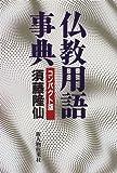 仏教用語事典 コンパクト版