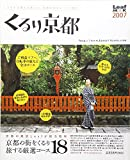 くるり京都―上ル下ル東入ル西入ル、京都の旅をコースで紹介 (2007) (Leaf MOOK)