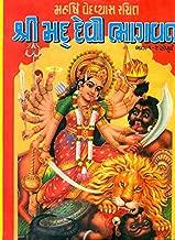 : Shrimad Devi Bhagavata Purana (Gujarati)