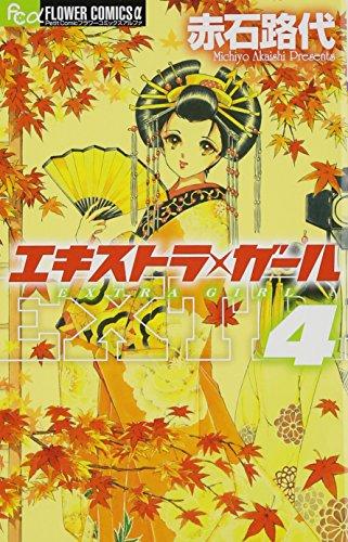 エキストラ・ガール 4 (フラワーコミックスアルファ)