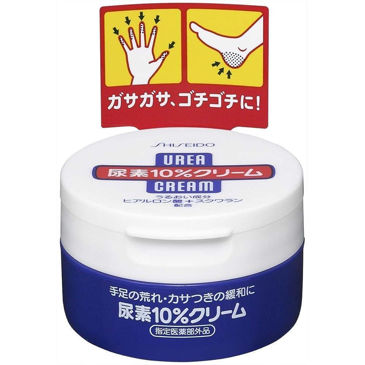 黒くするキルス直径資生堂 尿素10%クリーム 100g(医薬部外品)