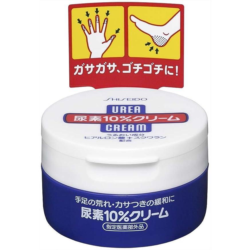 眉をひそめる飢饉ハンサム資生堂 尿素10%クリーム 100g(医薬部外品)