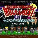 壊れたピアノとリビングデッド Mucc Quest 8Bit 〜トオルとの別れそして伝説だっぺ〜