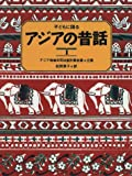 子どもに語る アジアの昔話〈1〉(享子, 松岡)