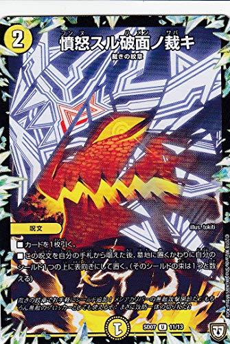 デュエルマスターズ DMSD07 11/13 憤怒スル破面ノ裁キ (U アンコモン) 煌世の剣・Z炸裂・スタートデッキ DMSD-07