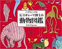 ノーダリニッチ島 K・スギャーマ博士の動物図鑑