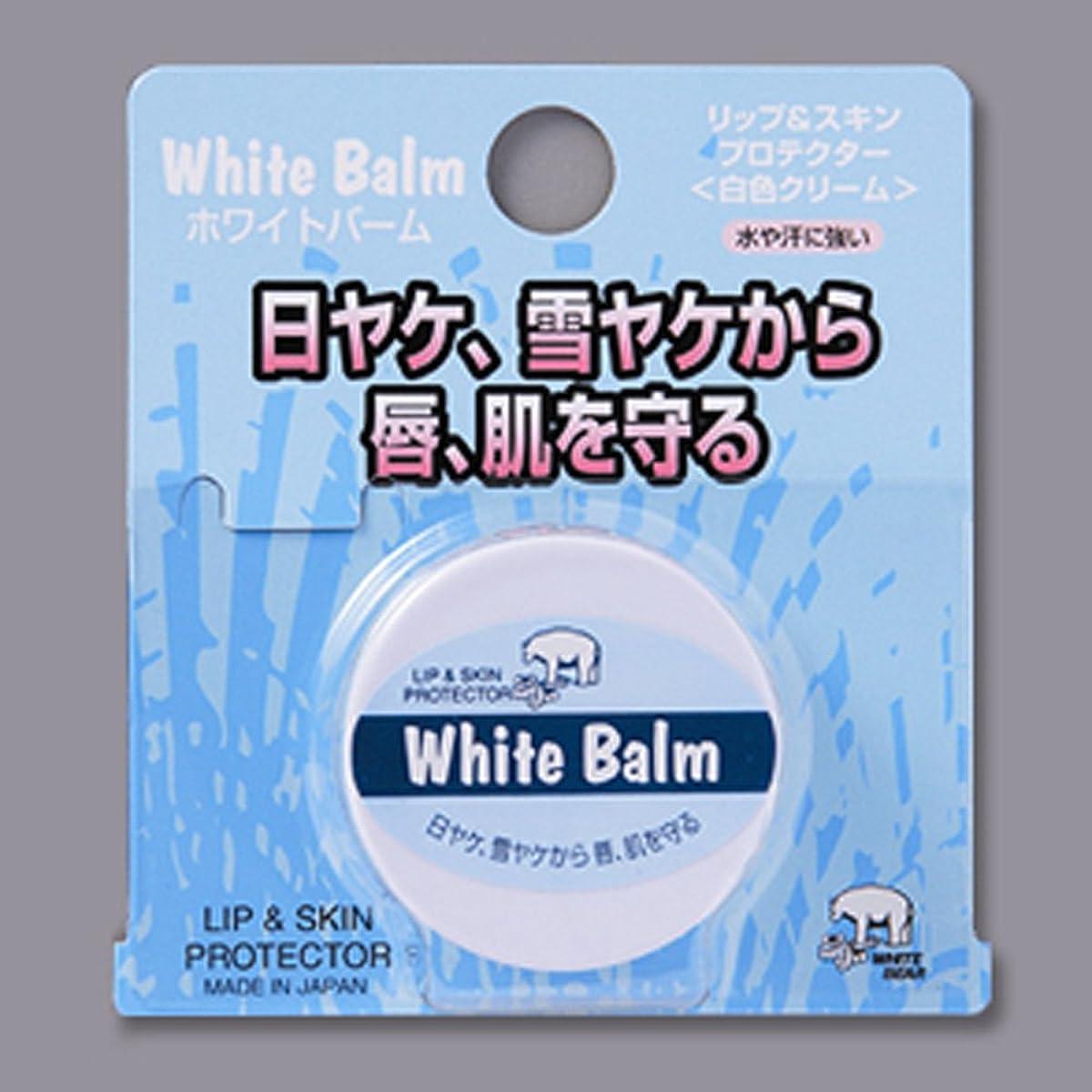 不適当欺く当社ホワイトバーム リップ&スキンプロテクター 白色クリーム 強力日焼け止め No.555