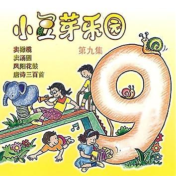 小豆芽樂園, Vol. 9