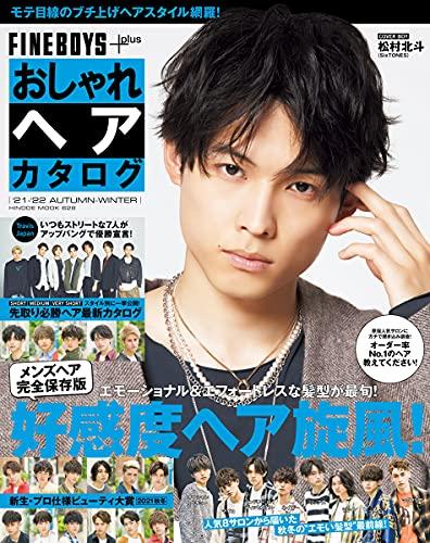 FINEBOYS+plus おしゃれヘアカタログ '21-'22 AUTUMN-WINTER [好感度ヘア旋風! /松村北斗] (HINODE MOOK 628)の詳細を見る