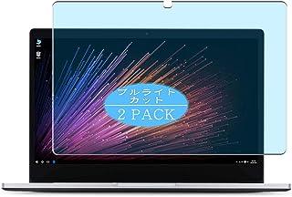 2枚 VacFun ブルーライトカット フィルム , Xiaomi Mi Notebook Air 12 12.5 インチ 小米 向けの ブルーライトカットフィルム 保護フィルム 液晶保護フィルム(非 ガラスフィルム 強化ガラス ガラス ) 改善版