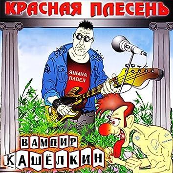 Вампир Кашёлкин