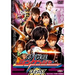"""スーパー戦隊シリーズ 侍戦隊シンケンジャー VOL.12 [DVD]"""""""