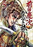 前田慶次 かぶき旅 (5)