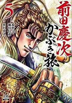 前田慶次 かぶき旅の最新刊