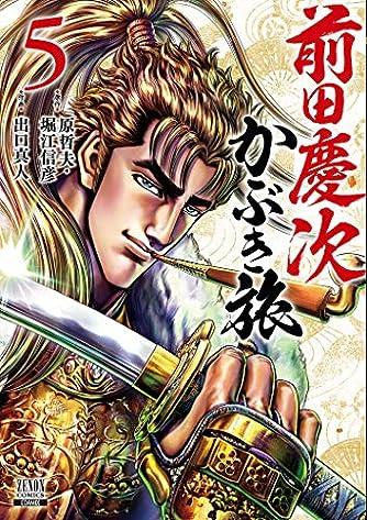 前田慶次 かぶき旅 (5) (ゼノンコミックス)