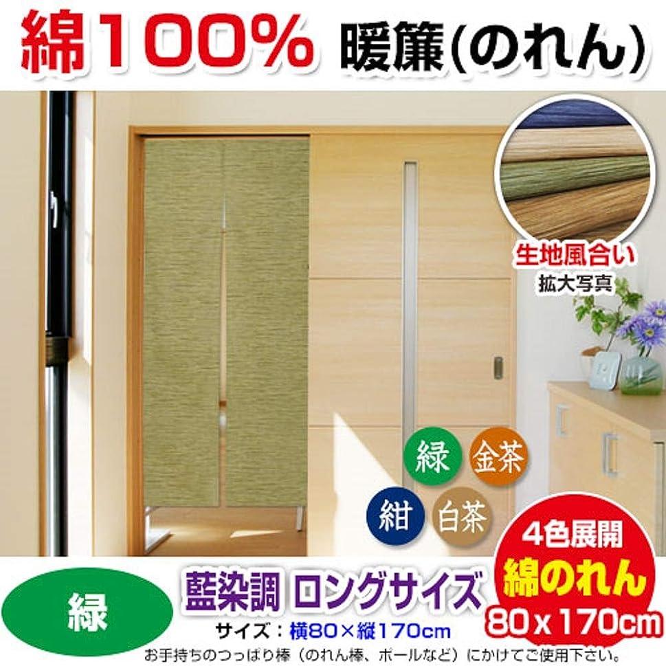 はさみうん実行可能メーカー直販 藍染調 のれん 暖簾 80cm×170cm (緑)