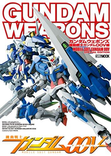 ガンダムウェポンズ 機動戦士ガンダム00V編 (ホビージャパンMOOK)