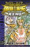 聖闘士星矢 THE LOST CANVAS 冥王神話 13 (少年チャンピオン・コミックス)