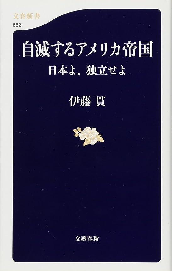 本体散文意欲自滅するアメリカ帝国―日本よ、独立せよ (文春新書)