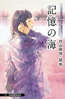 おいしいコーヒーのいれ方 Second Season (7) 記憶の海 (JUMP j BOOKS)