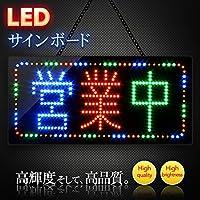 LEDサインボード 営業中 300×600