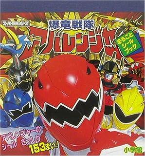 Bakuryu Sentai Abaranger (seal whole book) (2003) ISBN: 409734465X [Japanese Import]