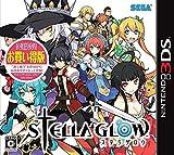 STELLA GLOW お買い得版 - 3DS