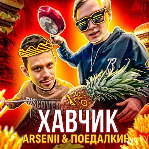 Arsenii & Поедалкин
