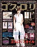 ゴスロリ―手作りのゴシック&ロリータファッション (Vol.3) (レディブティックシリーズ―ソーイング (2161))