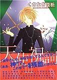 天使祝詞 (3) (ウィングス・コミックス)