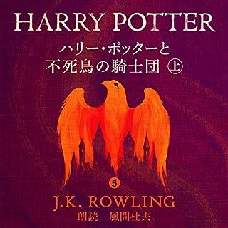『ハリー・ポッターと不死鳥の騎士団 (上)』のカバーアート