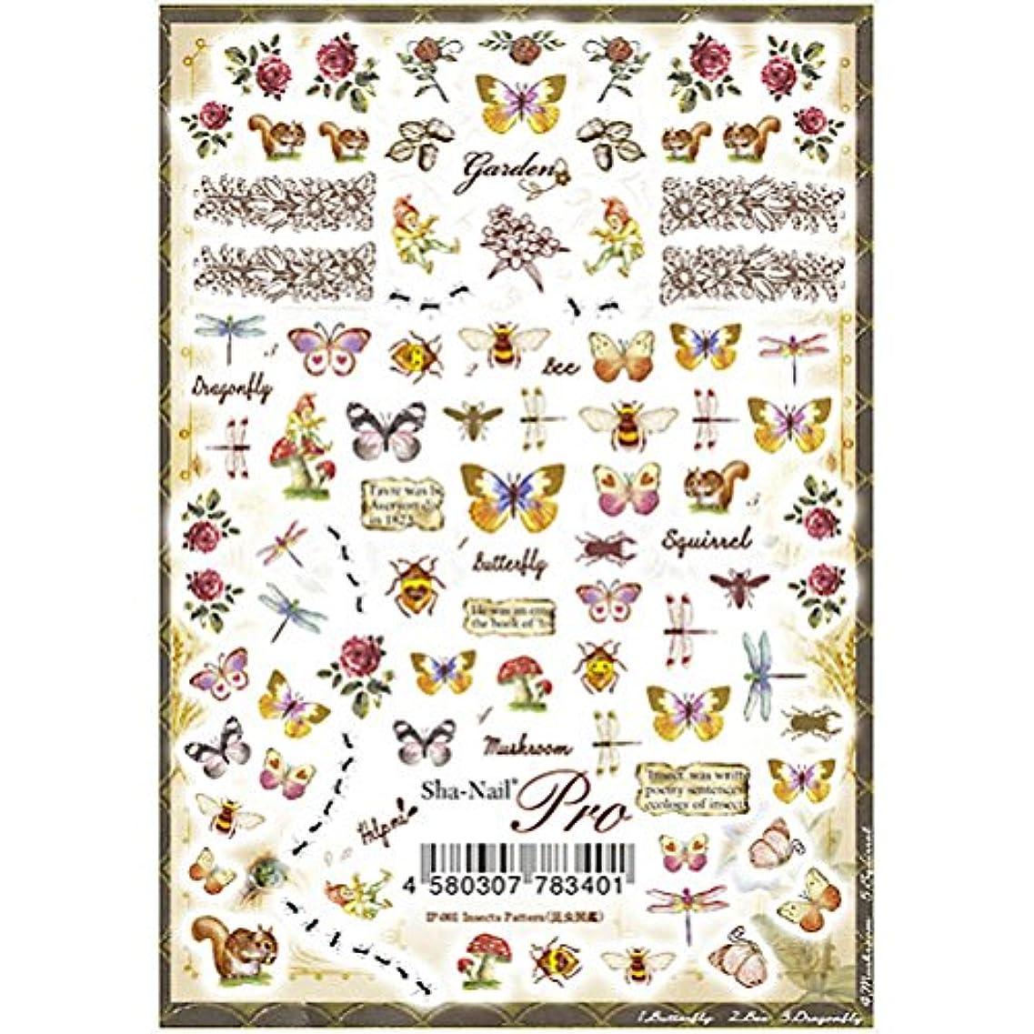 本質的にチューブドライバSha-Nail Pro 昆虫図鑑  アート材