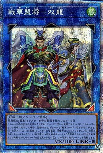 戦華盟将-双龍 プリズマティックシークレットレア 遊戯王 ライズ・オブ・ザ・デュエリスト rotd-jp048