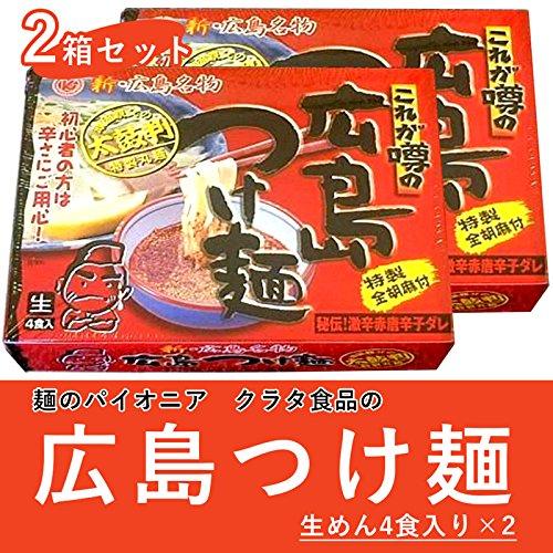 【広島名物】 広島つけ麺 2箱セット(生4食箱入り745.2g×2) 【麺類のパイオニア クラタ食品】