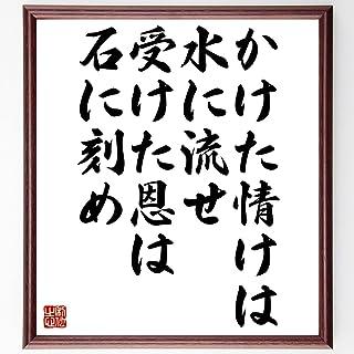書道色紙/名言『かけた情けは水に流せ、受けた恩は石に刻め』額付き/受注後直筆(千言堂)Z2909