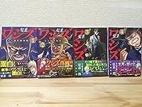 ワシズ 天下創世闘牌録 コミック 全4巻完結セット (近代麻雀コミックス)