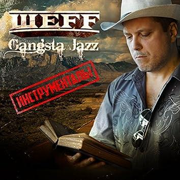 Gangsta Jazz (Инструменталы)