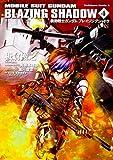 機動戦士ガンダム ブレイジングシャドウ (4) (角川コミックス・エース)