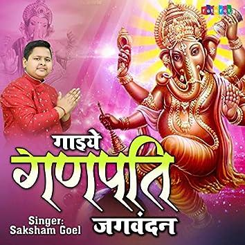 Gaaiye Ganpati Jagvandan (Hindi)