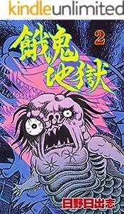 餓鬼地獄 2巻 表紙画像